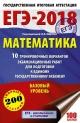 ЕГЭ-2018 Математика. 10 тренировочных вариантов экзаменационных работ для подготовки к единому государственному экзамену. Базовый уровень